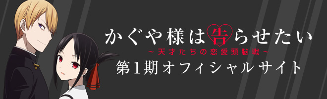 Kaguya-sama: Love Is War Season 1 Official USA Website